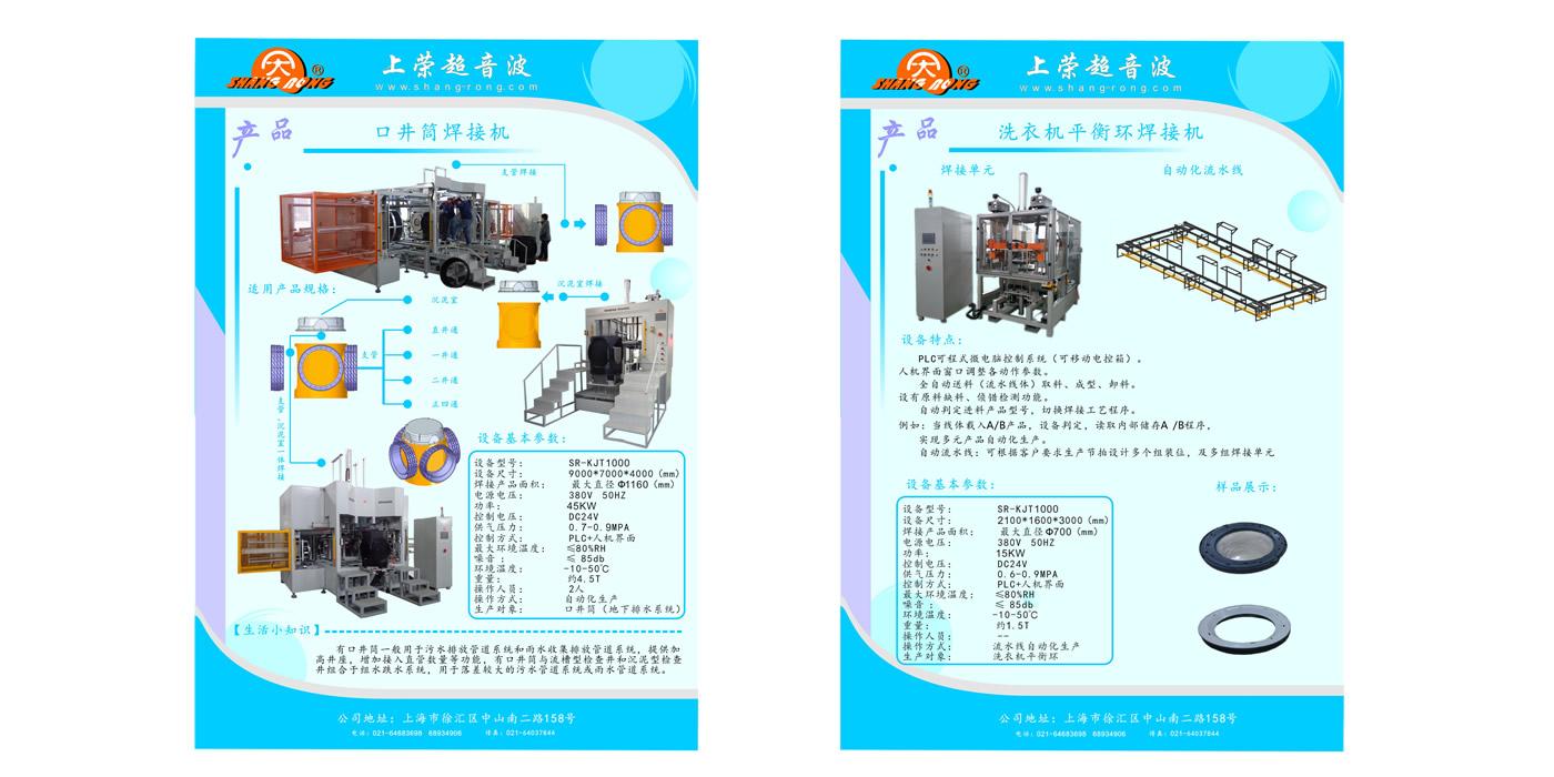 卧式管道焊接机