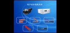 超音波金属线束机