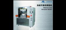 热板平衡柜焊接机